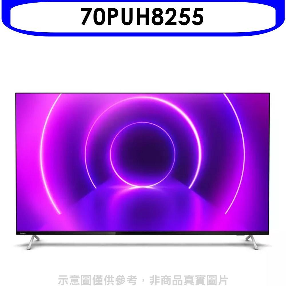 飛利浦【70PUH8255】70吋4K聯網Android9.0電視 分12期0利率