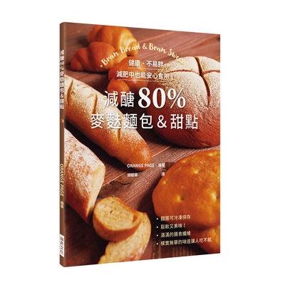減醣80%麥麩麵包&甜點