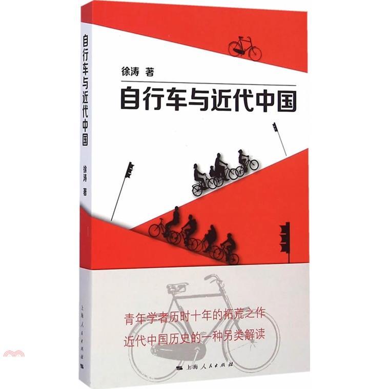 《上海人民出版社》自行車與近代中國(簡體書)[75折]