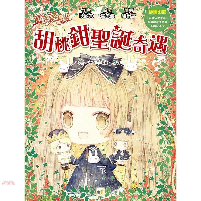 《東雨文化》童話夢工場:胡桃鉗聖誕奇遇[79折]