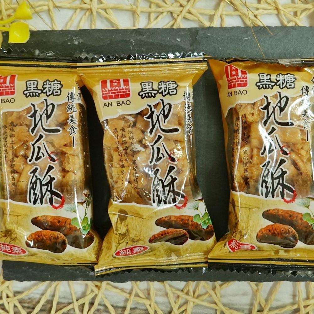 安堡黑糖地瓜酥 600g(25入)【4712052011618】(台灣零食)