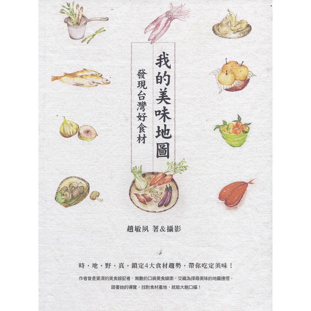 我的美味地圖:發現台灣好食材