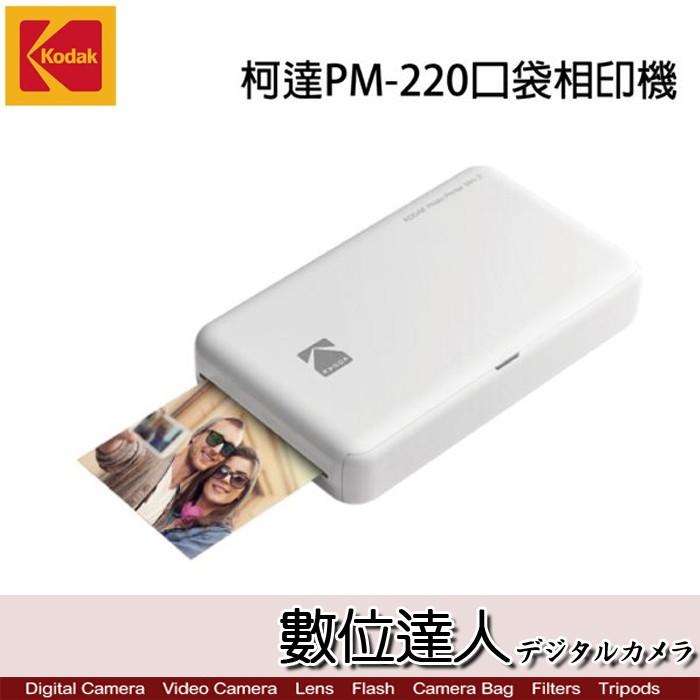KODAK 柯達 PM-220 口袋型相印機 Mini2 公司貨 / PM220 相片打印機 熱昇華技 數位達人