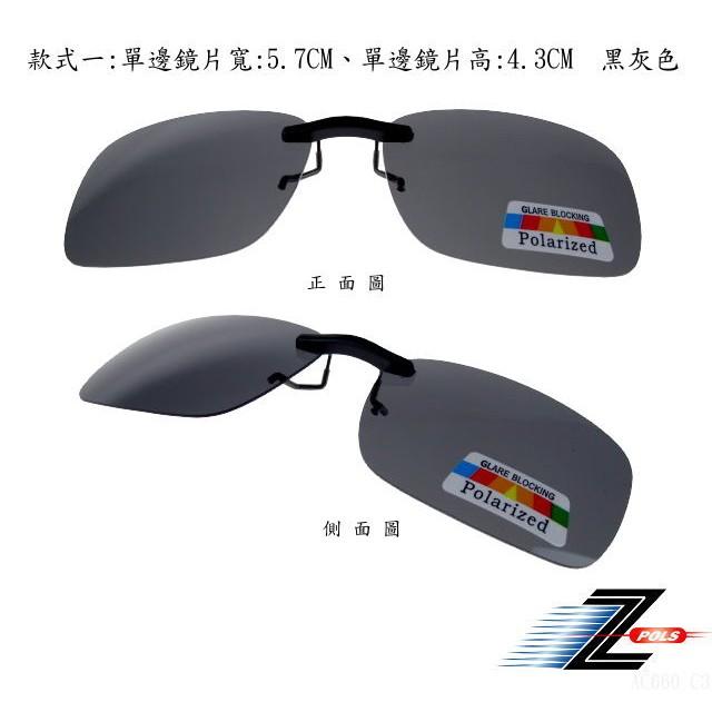 【視鼎Z-POLS 最新設計款】新型夾式設計 粗(大)框專用 頂級偏光鏡 抗UV 超輕材質超固定 檢驗合格(六款可選)