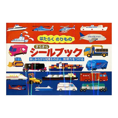 日本LIEBAM  遊戲貼紙書 - 3D 汽車工作坊