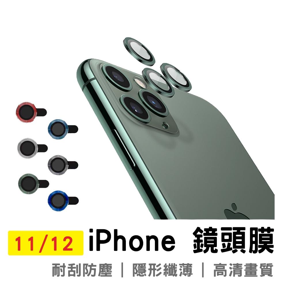 iPhone 11 12鏡頭貼 防刮鏡頭貼 鏡頭保護貼 適用11全系列  12全系列  鏡頭圈 金屬邊框
