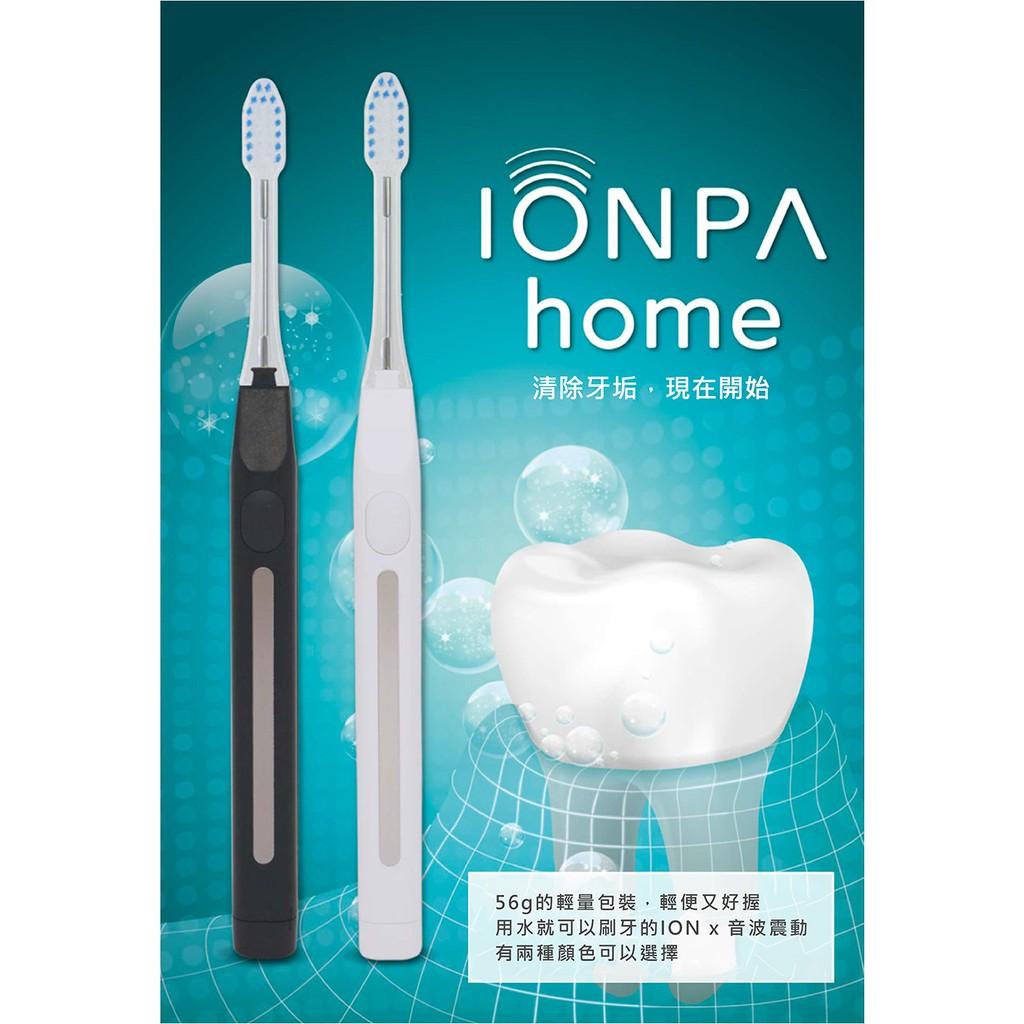 【日本Kiss You】 IONPA HOME 負離子音波電動牙刷(白色)