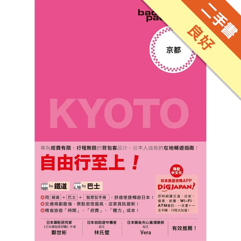 背包客系列:日本鐵道、巴士自由行 京都[二手書_良好]9028