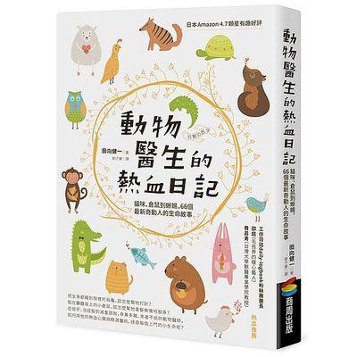 動物醫生的熱血日記(貓咪.倉鼠到蜥蜴66個最新奇動人的生命故事)