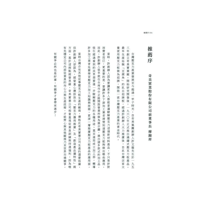 亞洲壓克力產業模範生:繼奇美實業後,台灣壓克力產業的經營故事[88折]11100931322
