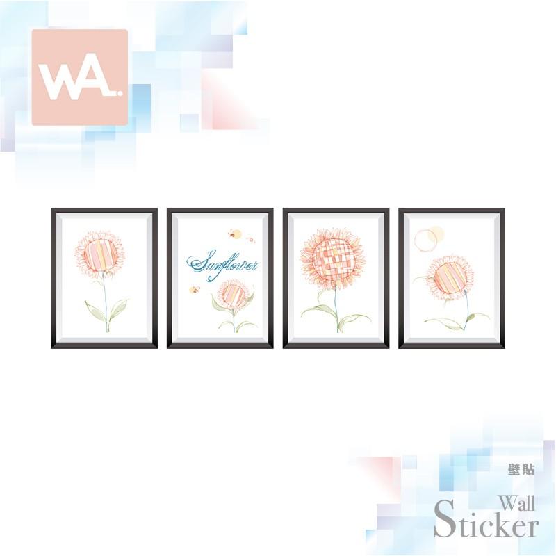 Wall Art 台中現貨 無痕設計壁貼 裝飾貼紙 粉紅太陽花 手繪 相框 向日葵 7111