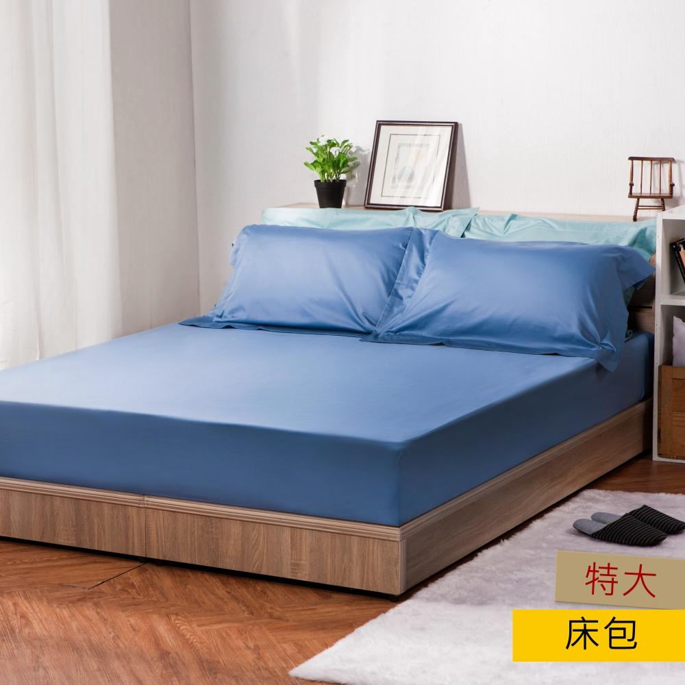 HOLA 托斯卡床包 特大 蔚藍 素色 純棉