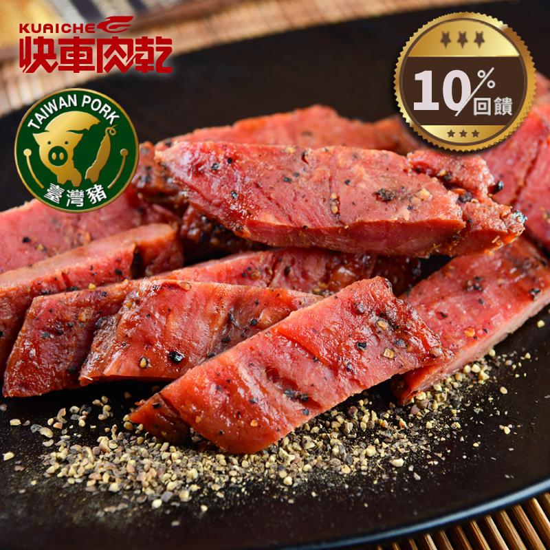 【快車肉乾】 A14黑胡椒菲力豬肉乾(180g/包)◎6/1~6/30全店10%回饋◎