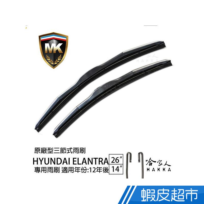 MK HYUNDAI ELANTRA 13 14 年 原廠型專用雨刷 ( 免運贈潑水劑 ) 26 14吋 廠商直送 現貨
