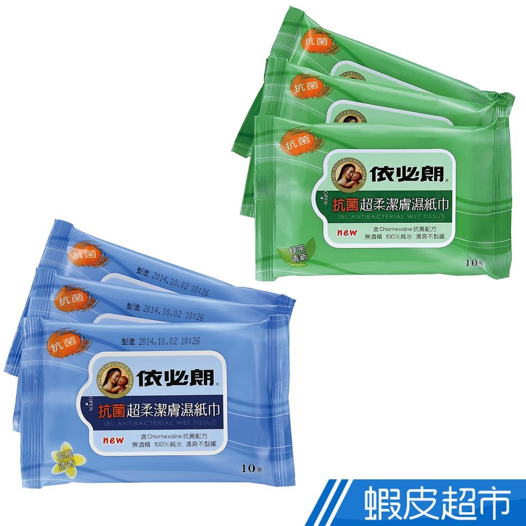 依必朗 抗菌潔膚濕紙巾 10抽X3包 綠茶清新/淡雅清香 現貨 蝦皮直送