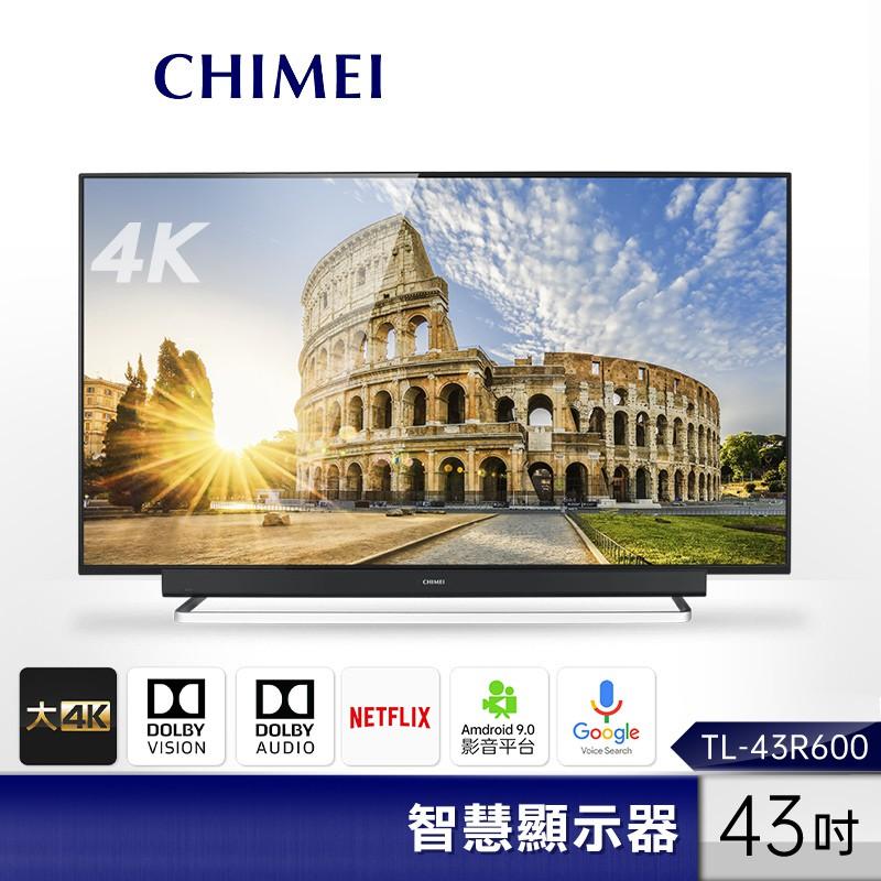 CHIMEI 奇美 43型 多媒體 液晶 顯示器 TL-43R600【只送不裝】