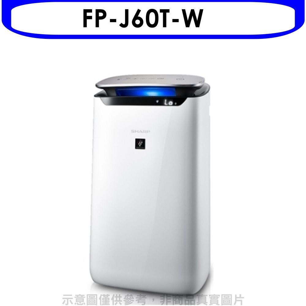夏普【FP-J60T-W】空氣清淨機回函贈
