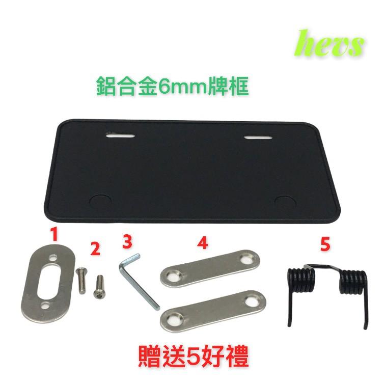 鋁合金車牌框 小七碼 牌照框 車牌保護板 油、電車均適用機車牌框