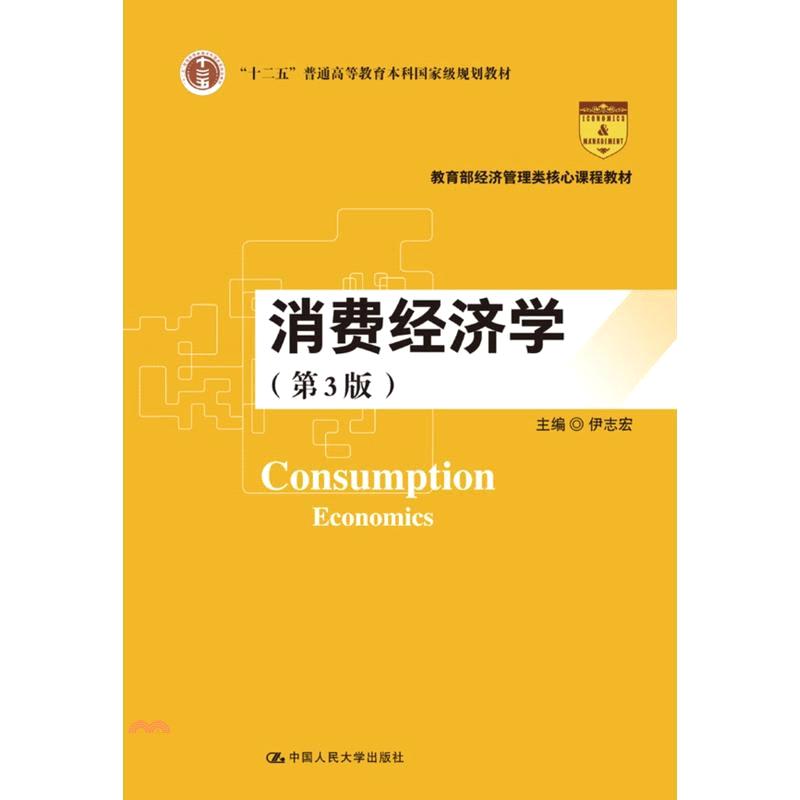 消費經濟學(第3版)(簡體書)[75折]