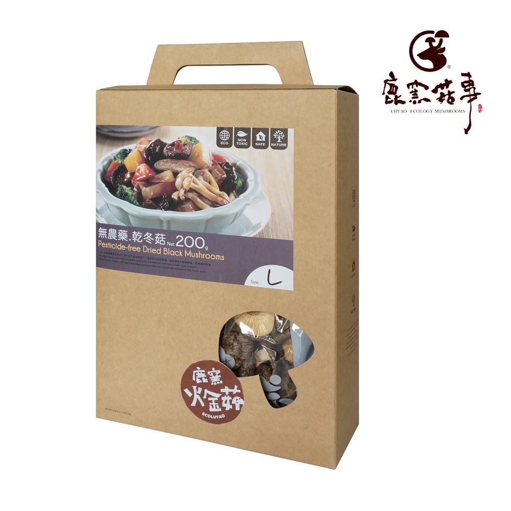 【鹿窯菇事】無農藥乾冬菇 尺寸L 200g (乾香菇)