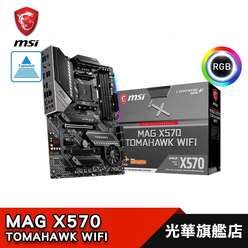 MSI 微星 MAG X570 TOMAHAWK WIFI 主機板【快速出貨】X570 WIFI 主機板
