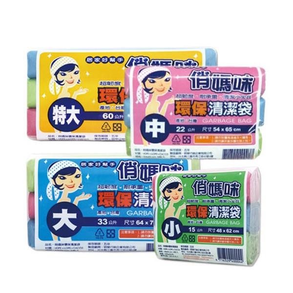 俏媽咪 環保清潔垃圾袋 3入 特大/大/中/小【新高橋藥妝】3款可選