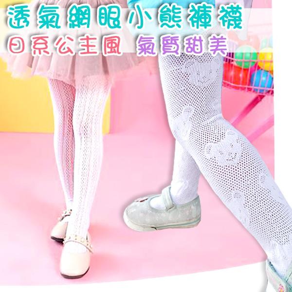 AMISS 日系公主透氣網眼兒童褲襪 小熊褲襪 A409-5