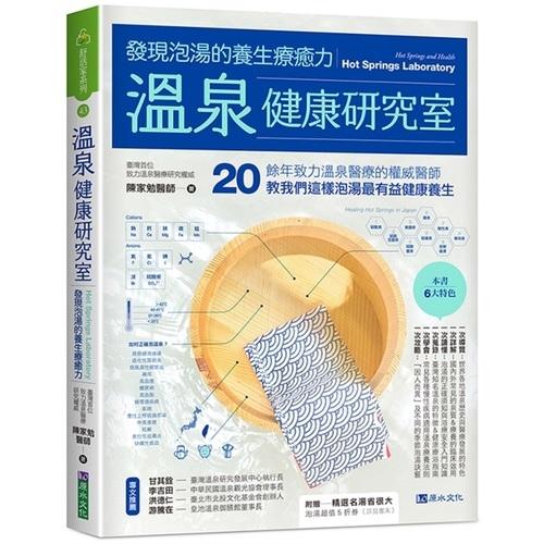 溫泉健康研究室:發現泡湯的養生療癒力