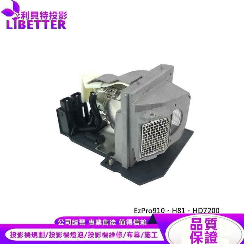 OPTOMA BL-FS300B 投影機燈泡 For EzPro910、H81、HD7200