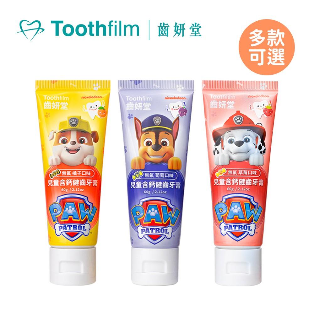 Toothfilm 齒妍堂 兒童含鈣健齒牙膏 60g (無氟) 汪汪隊聯名系列 【YODEE優迪嚴選】
