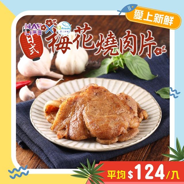 日式獨門醬香梅花燒肉片 (8包入)