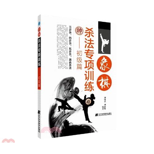 象棋殺法專項訓練:初級篇(簡體書)[65折]