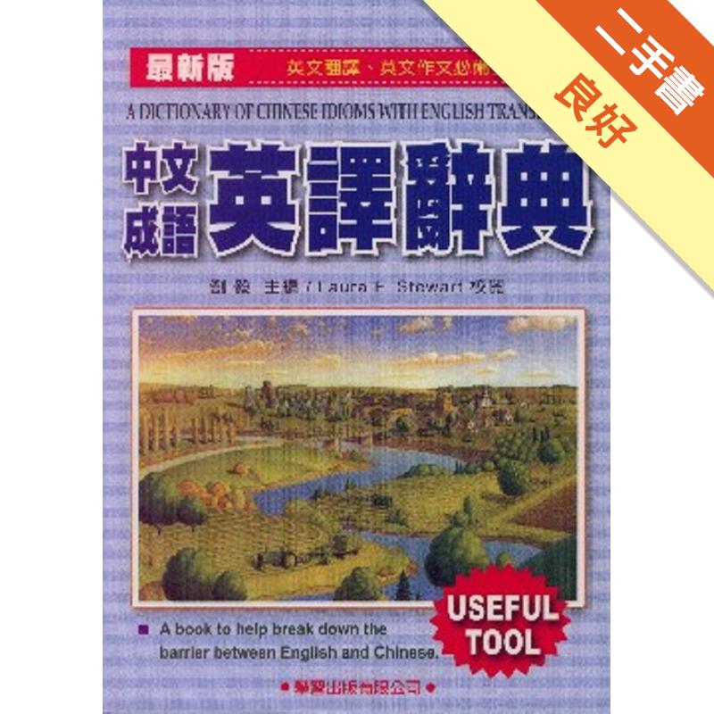 中文成語英譯辭典(最新版)[二手書_良好]9111