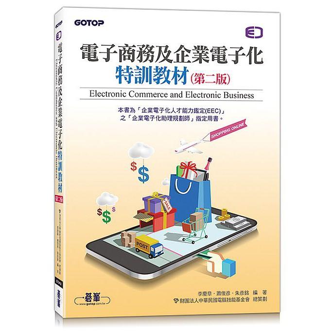 電子商務及企業電子化特訓教材(第二版)<啃書>