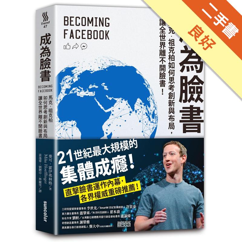 成為臉書:馬克‧祖克柏如何思考創新與布局,讓全世界離不開臉書![二手書_良好]6062