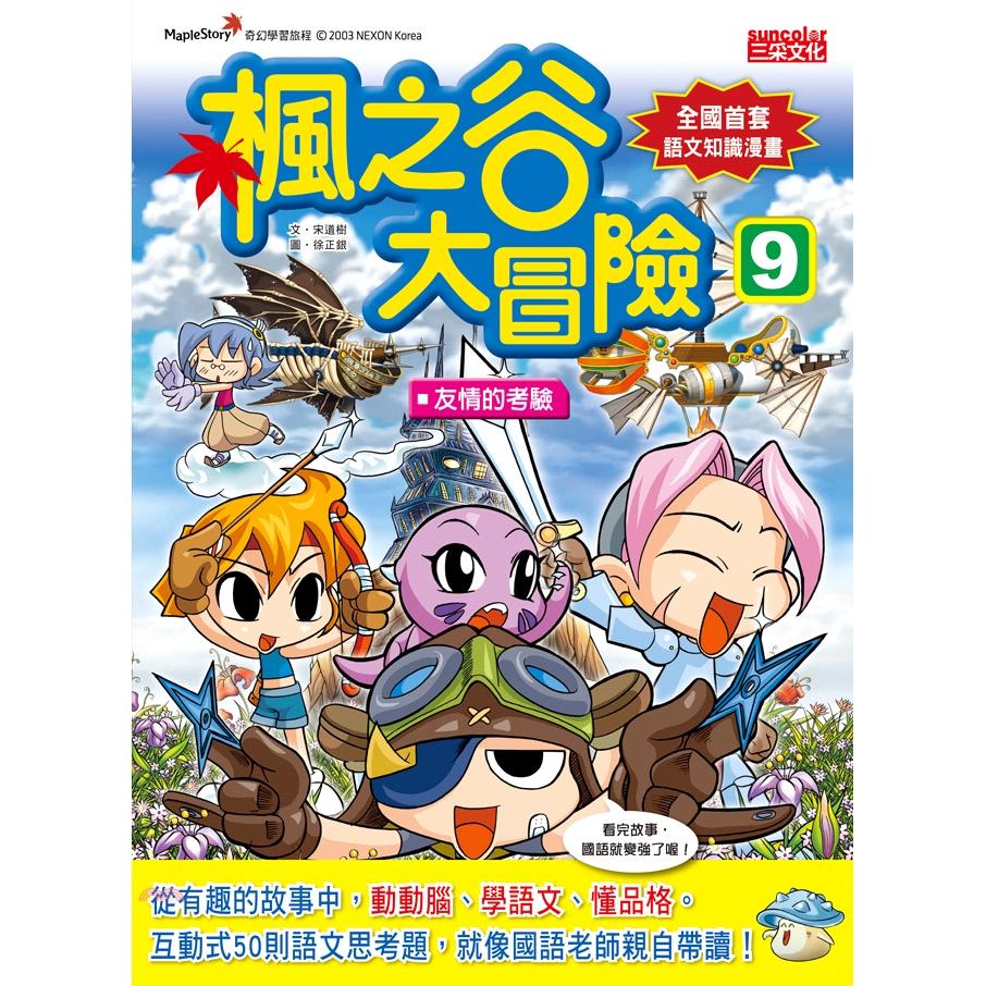 《三采文化》楓之谷大冒險09:友情的考驗[79折]
