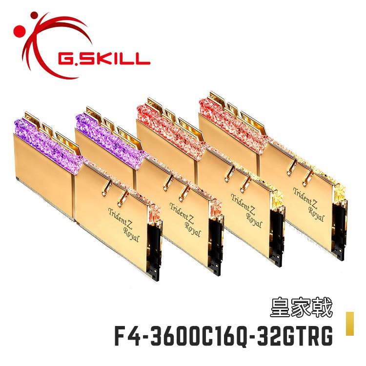 芝奇G.SKILL皇家戟 8Gx4 雙四通 DDR4-3600 CL16 皇族金 F4-3600C16Q-32GTRG