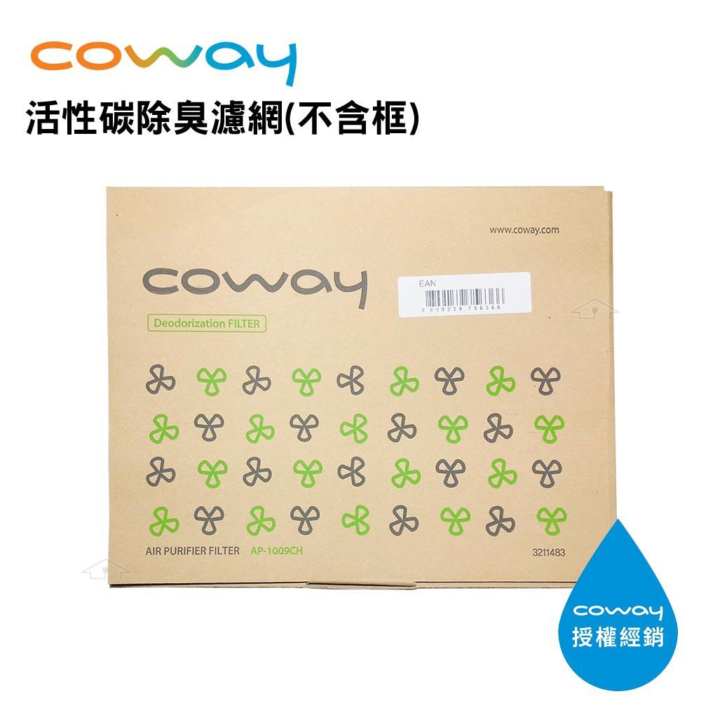COWAY 原廠活性碳除臭濾網 (3211483) 3入 不含框 適用 AP-1009CH AP-1009 原廠公司貨