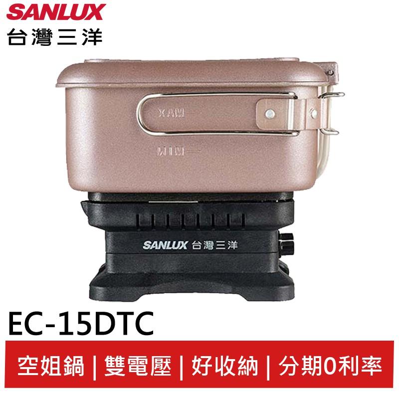 台灣三洋雙電壓多功能 旅行鍋 美食鍋 空姐鍋 EC-15DTC
