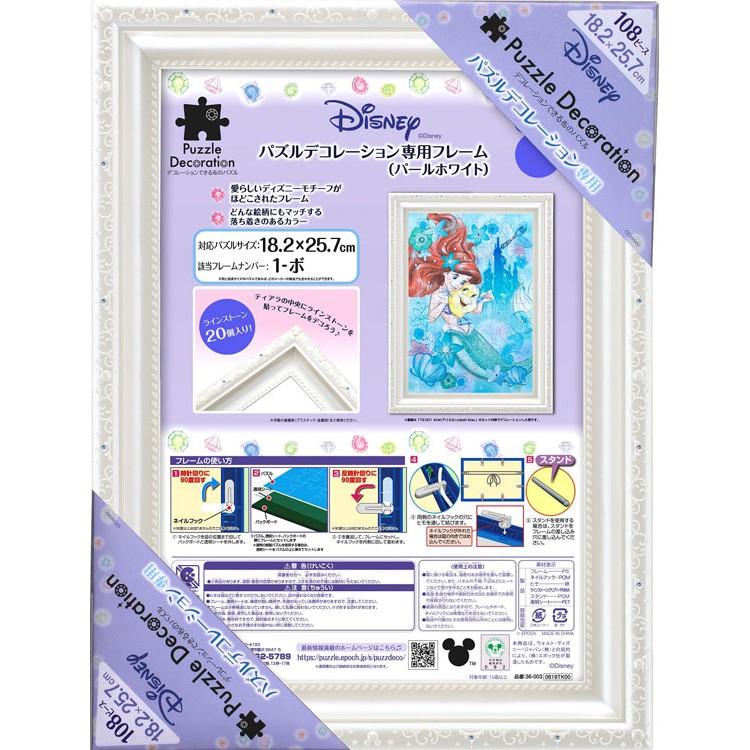 Epoch  迪士尼雕刻框 珍珠白色  18.2X25.7cm  拼圖總動員  日本進口