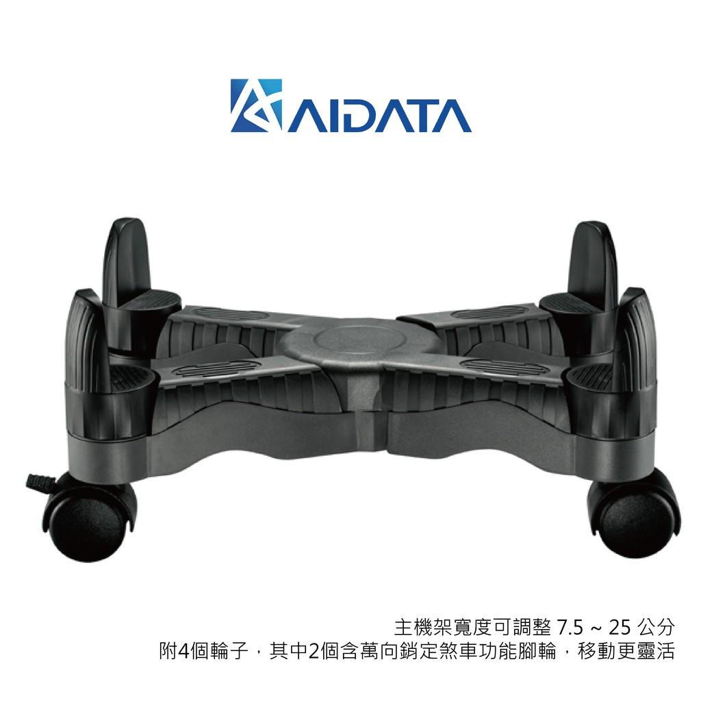 【AIDATA 愛得他】X型旋風滑輪主機架 穩固 防刮 防磁 防塵 X型 CS003M 主機架 滑輪 X型