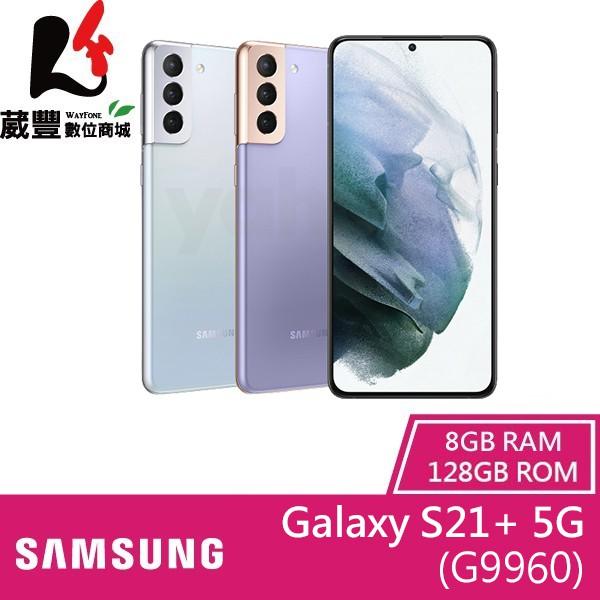Samsung Galaxy S21+ 5G (8G/128G) G9960 6.7吋智慧手機【贈好禮】【葳豐數位商城】