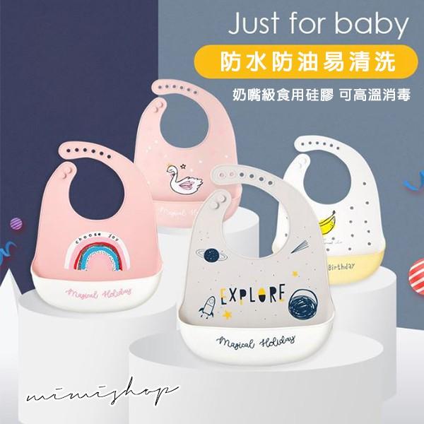 MIMI別走孕婦裝 嬰兒無毒硅膠立體圍兜 輕柔不傷肌 防水防油  攜便好收納 吃飯兜【P81057】