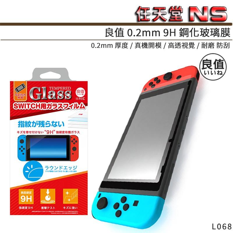 日本 良值 SWITCH 0.2mm 9H 鋼化膜 L063 現貨 NS 鋼化 玻璃貼 保護貼 螢幕貼
