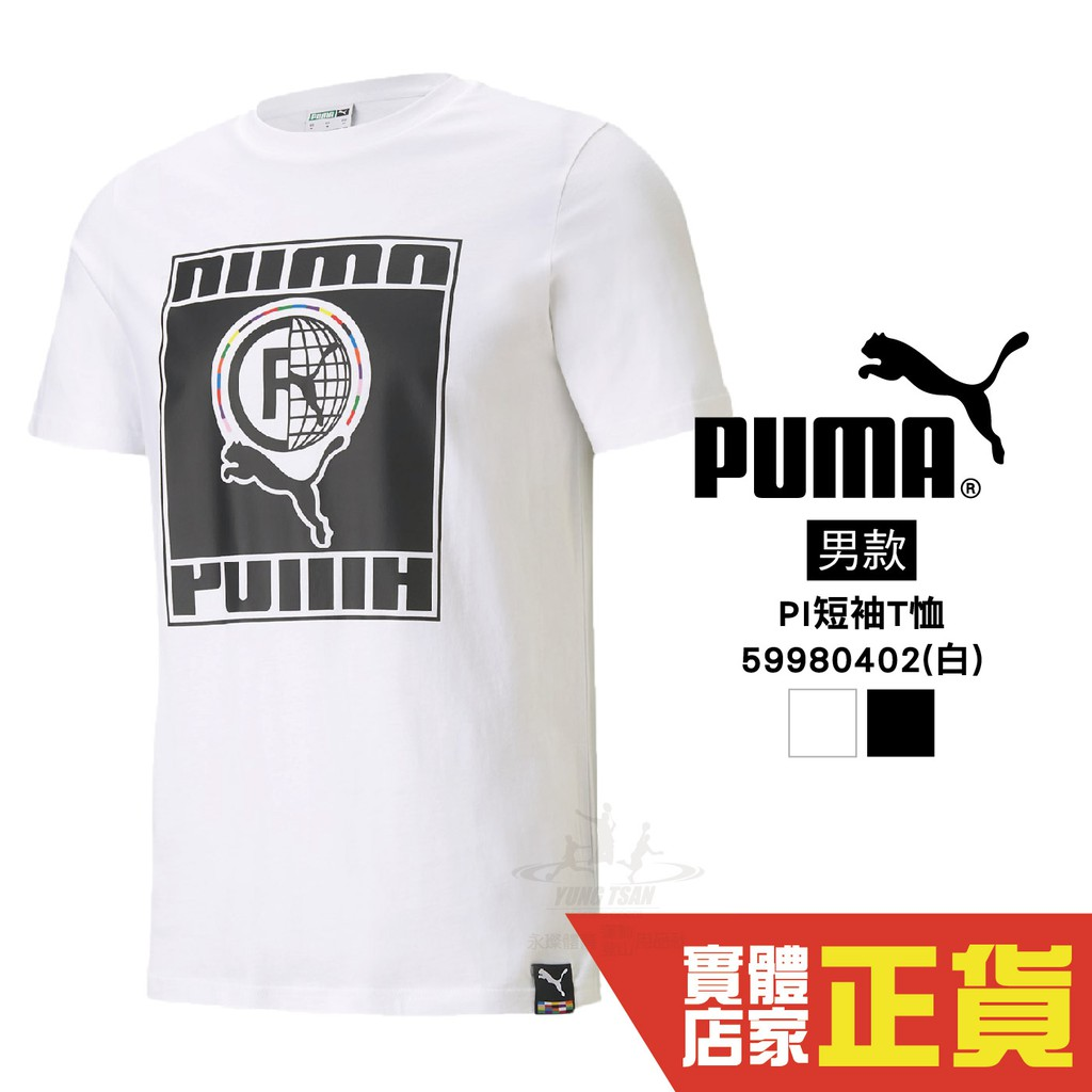 Puma 男 白色 短袖 上衣 基本系列 棉質 短T 圓領衫 短袖T恤 59980402 歐規