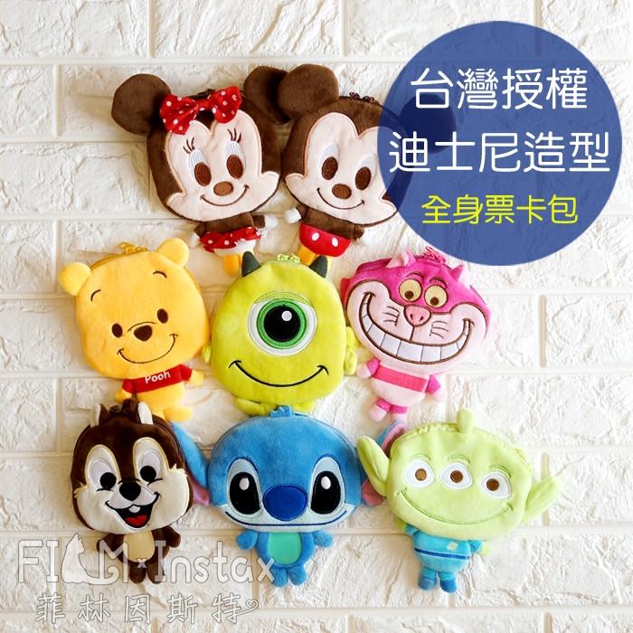 【 迪士尼 全身票卡包 】台灣授權 Disney 絨毛 票夾 鑰匙包 附繩子 可頸掛 菲林因斯特