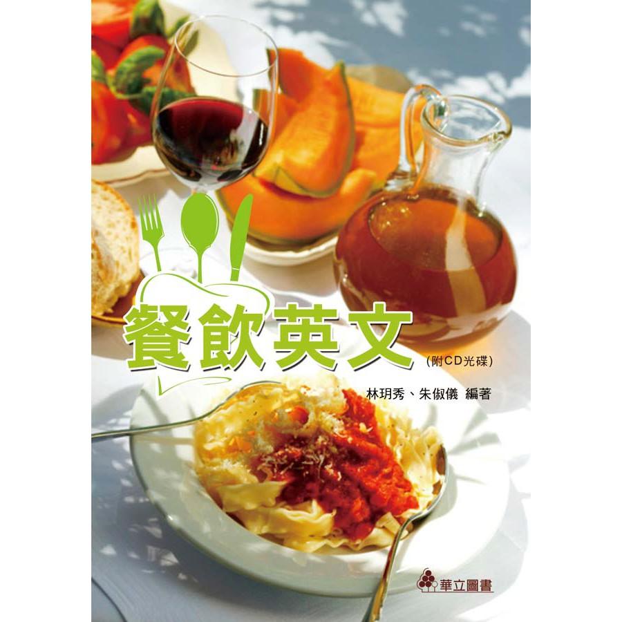 【華立圖書】 餐飲英文