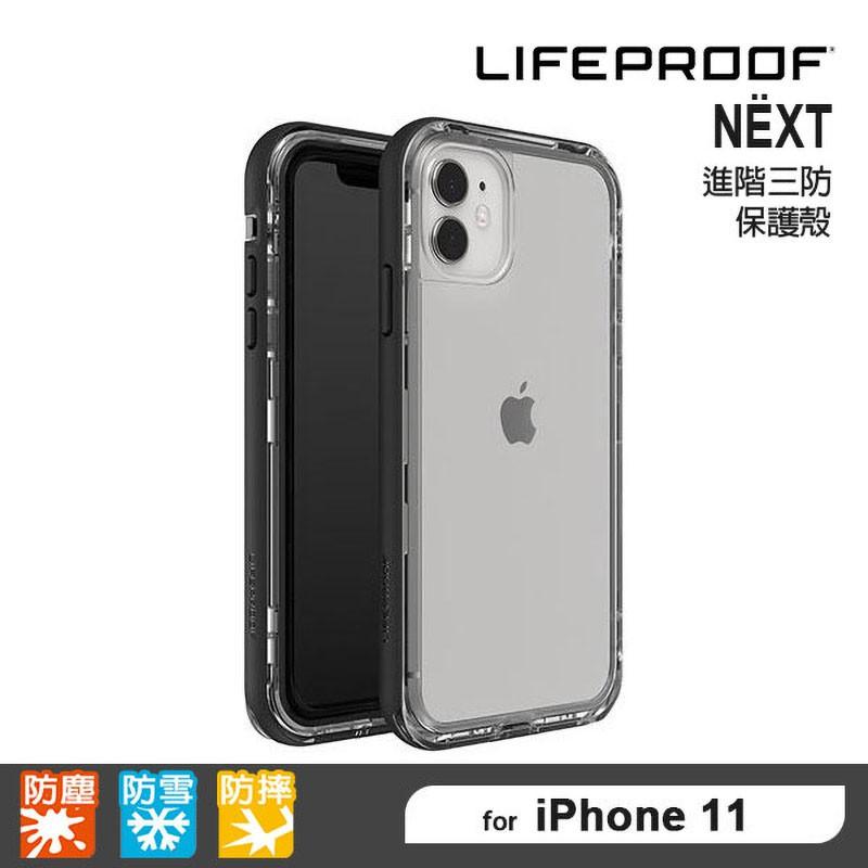 Lifeproof NEXT iPhone 11三防(雪/塵/摔) 環保防摔手機殼(透黑)