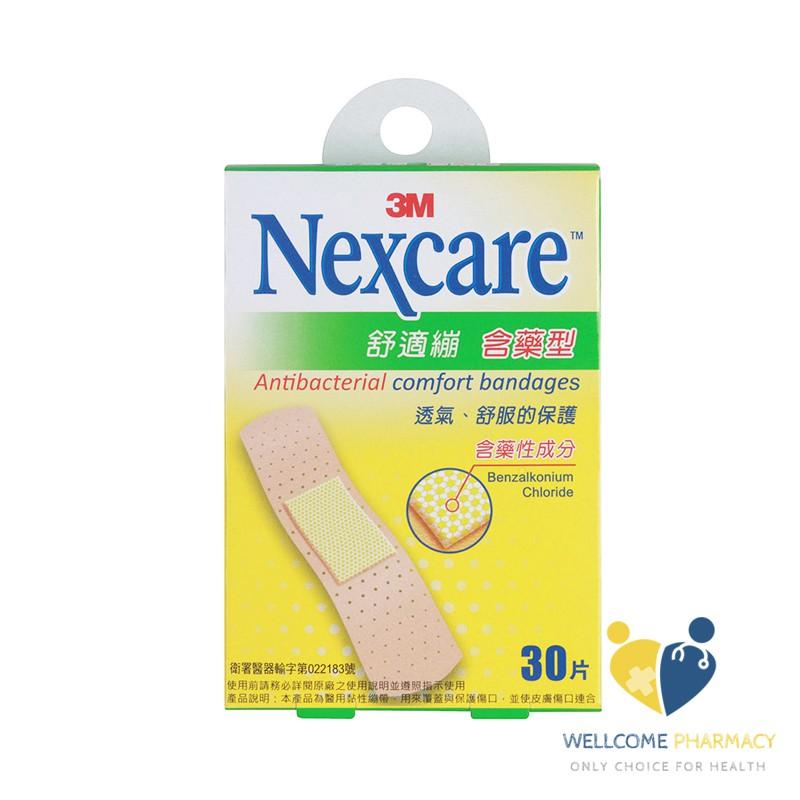 3M Nexcare舒適繃 OK繃(30片/盒)含藥型 原廠公司貨 唯康藥局