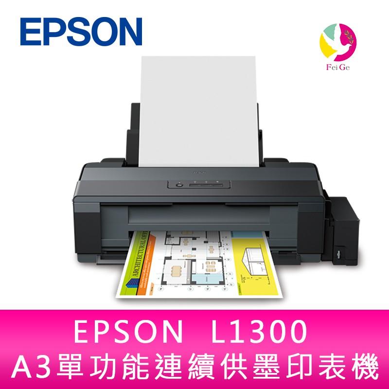 愛普生 EPSON  L1300 A3單功能連續供墨印表機